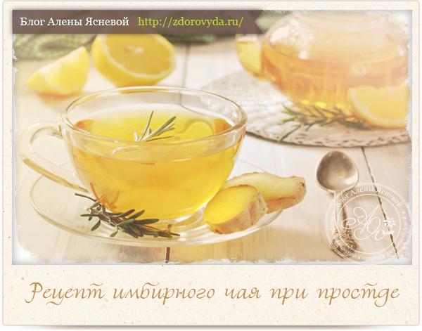 Чай с корицей и имбирем при простуде