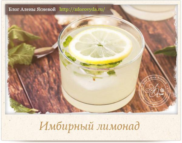 имбирный чай с лимоном для похудения купить