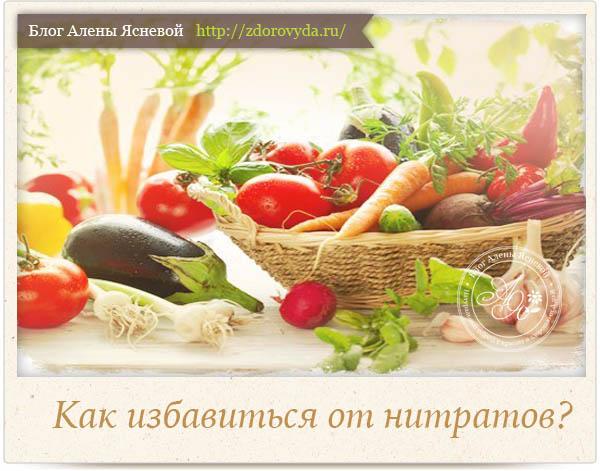 Нитраты в овощах - способы определения и избавления