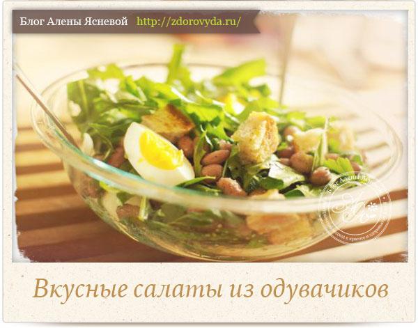 Салат из одуванчиков в тарелке