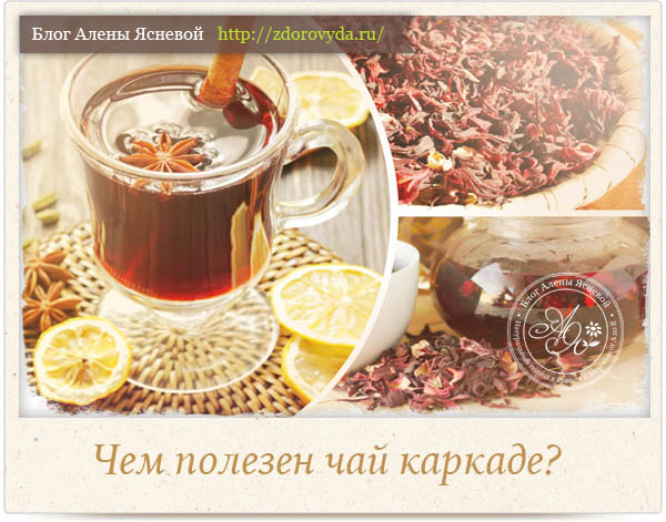 чем полезен чай каркаде при похудении