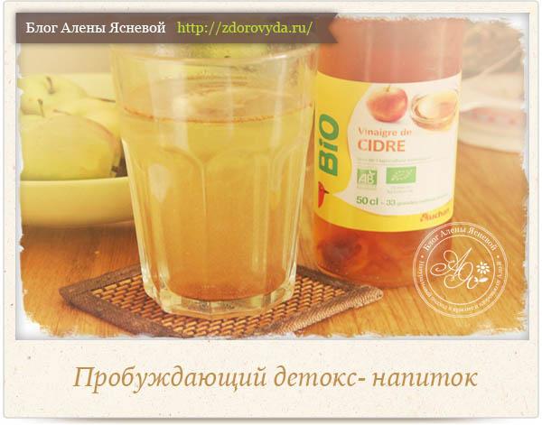 детокс - напиток