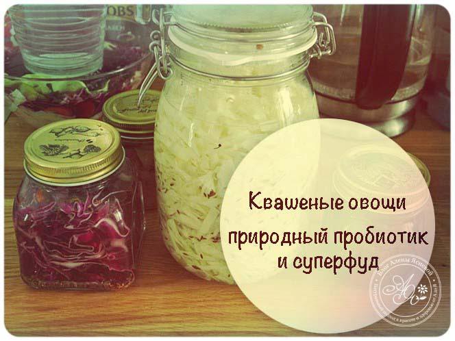 ферментированные овощи рецепты приготовления