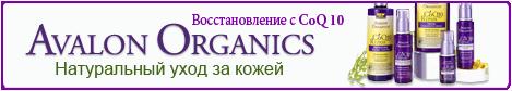 Avalon-Organic-R-22815