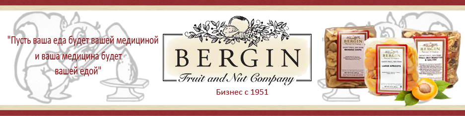 Bergin-Fruit-and-Nut-0424-RU