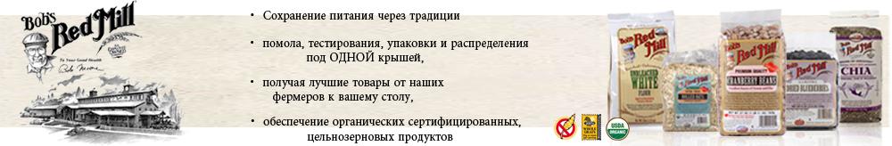 http://ru.iherb.com/bob-s-red-mill?rcode=hwl796
