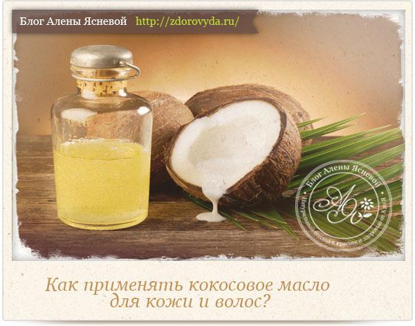 польза кокосового масла для кожи тела