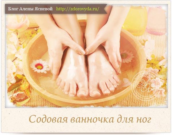 Содовая ванночка для ног