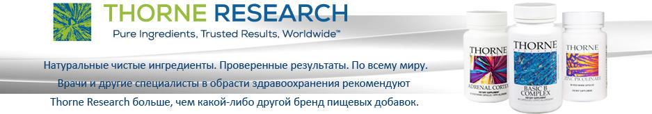 Thorne-Research-0911-RU