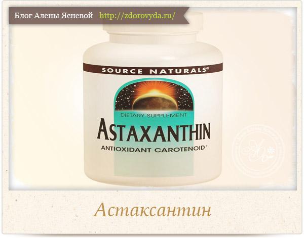 Астаксантин