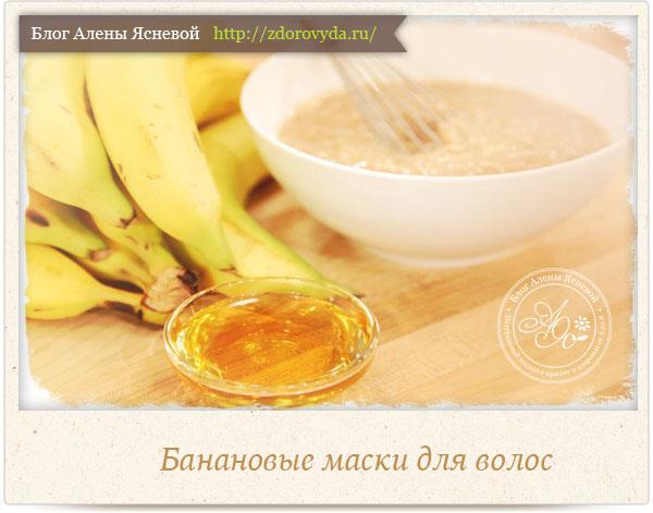 Маски из банана для волос
