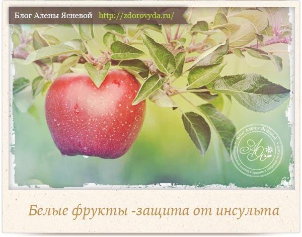 белые фрукты от инсульта