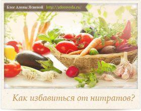 Миниатюра к статье Как избавиться от нитратов и пестицидов в овощах и фруктах— полезные советы