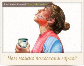 Миниатюра к статье Самые эффективные средства для полоскания  при боли в горле