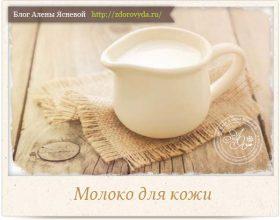 Миниатюра к статье Молочные секреты красоты— как использовать молочку для ухода за кожей