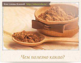 Миниатюра к статье Порошок какао—  отличный суперфуд  для нашей красоты и здоровья