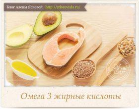 Миниатюра к статье Чем полезны омега-3 жирные кислоты для нашего здоровья и красоты ?