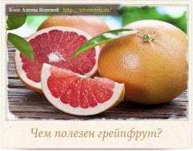 Миниатюра к статье Невероятная польза грейпфрута для нашего здоровья, о которой вы могли не знать