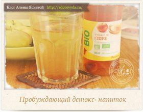 Миниатюра к статье Утренний детокс— напиток для очищения после пробуждения
