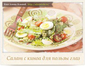 Миниатюра к статье Полезный салат с киноа—  еда для глаз, улучшающая зрение!