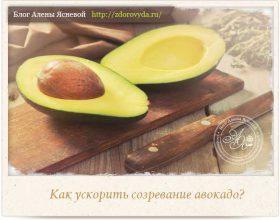 Миниатюра к статье Как ускорить созревание авокадо в домашних условиях— простой способ