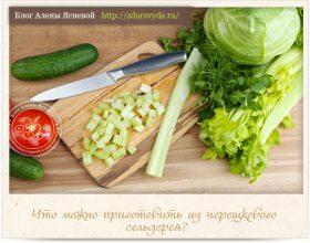 Миниатюра к статье Как приготовить стебли сельдерея вкусно, полезно и необычно— интересные рецепты