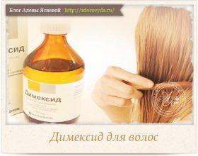 Миниатюра к статье Димексид— супер- средство для роста и укрепления волос