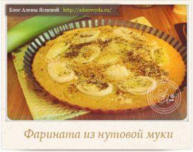Миниатюра к статье Итальянская фарината из нутовой муки— рецепт полезной выпечки