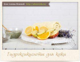Миниатюра к статье Домашний пилинг с фруктовыми гидроксикислотами— польза и применение
