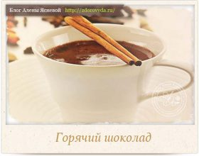 Миниатюра к статье Волшебный горячий шоколад— секреты правильного приготовления