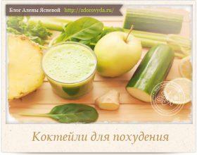 Миниатюра к статье Коктейли для похудения— эффективные рецепты на любой вкус