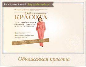 Миниатюра к статье Обнаженная красота от Оксаны Зубковой— почему мы стареем и болеем