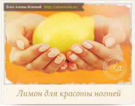 Миниатюра к статье Лимон— простое и  эффективное средство для красоты и здоровья ваших ногтей