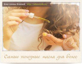 Миниатюра к статье Самые полезные масла для волос и их свойства. Как проводить промасливание волос правильно