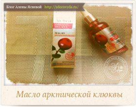 Миниатюра к статье Масло арктической клюквы— почему оно  сильнее и активнее витамина Е ?