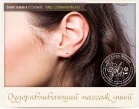 Миниатюра к статье Зачем делать массаж биологически активных точек на ушах?