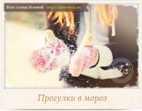 Миниатюра к статье Морозное омоложение или почему гулять в мороз полезно!