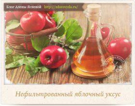 Миниатюра к статье Чем полезен нефильтрованный яблочный уксус— секреты применения