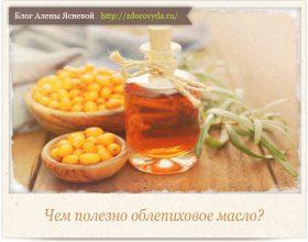 Миниатюра к статье Облепиховое масло -мощная защита против старения и суперпродукт для омоложения!
