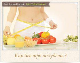 Миниатюра к статье Рецепты для похудения в домашних условиях— секреты похудения
