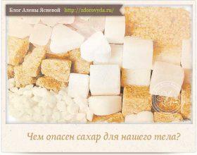 Миниатюра к статье 80 причин, по которым следует отказаться от сахара— чем опасен сахар ?