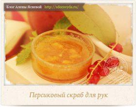 Миниатюра к статье Домашний персиковый скраб для рук «Бархатные ручки»—  рецептик!!!