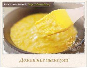 Миниатюра к статье Как приготовить шампунь своими руками— домашние рецепты