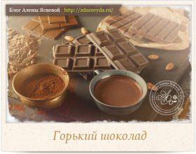 Миниатюра к статье Почему нужно есть горький шоколад и чем он так полезен для нашего здоровья?
