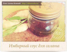 Миниатюра к статье Вкусный и полезный соус из свежего имбиря— берите на заметку!