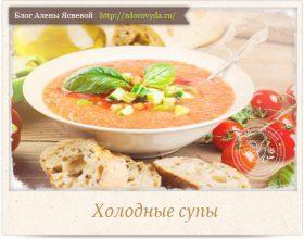 Миниатюра к статье Летние холодные супы— как их готовить правильно ?