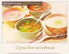 Миниатюра к статье Самые вкусные, полезные и эффективные супы для похудения