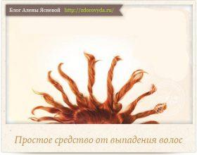 Миниатюра к статье Простой метод против выпадения волос— доступно каждому!!!