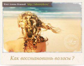 Миниатюра к статье Как восстановить волосы после лета, моря и солнца— полезные советы