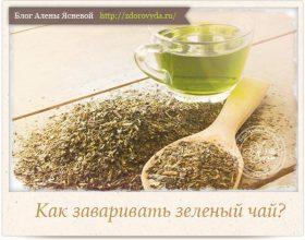 Миниатюра к статье Как заваривать зеленый чай правильно— важные секреты и полезные советы